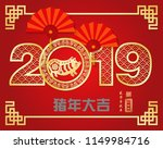 chinese new year 2019 of the... | Shutterstock .eps vector #1149984716