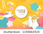 chinese mid autumn festival... | Shutterstock .eps vector #1150063523