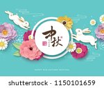 chinese mid autumn festival... | Shutterstock .eps vector #1150101659