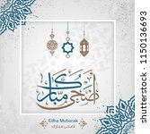 vector of adha mubarak  happy... | Shutterstock .eps vector #1150136693