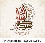 vector of eid mubarak  happy... | Shutterstock .eps vector #1150141550