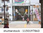 himeji  japan   may 2015 ... | Shutterstock . vector #1150197863