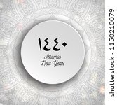 1440 hijri islamic new year.... | Shutterstock .eps vector #1150210079