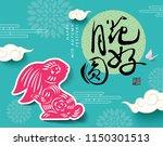 chinese mid autumn festival... | Shutterstock .eps vector #1150301513