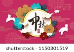 chinese mid autumn festival... | Shutterstock .eps vector #1150301519