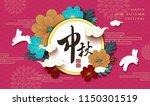 chinese mid autumn festival... | Shutterstock .eps vector #1150301519