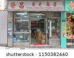 hong kong   april 22  2017 ...   Shutterstock . vector #1150382660