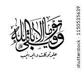 wama tawfiqi illa billah arabic ... | Shutterstock .eps vector #1150535639