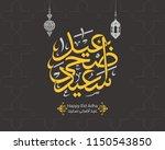 vector of arabic calligraphy...   Shutterstock .eps vector #1150543850