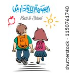 back to school in arabic... | Shutterstock .eps vector #1150761740