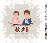 korean couple with traditional... | Shutterstock .eps vector #1150790903