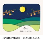 full moon and persimmon tree.... | Shutterstock .eps vector #1150816616