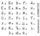 vector handdrawn russian...   Shutterstock .eps vector #1150887203