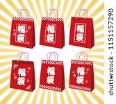 lucky bags  mystery bag ... | Shutterstock .eps vector #1151157290