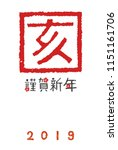 New Year Card With Chinese...