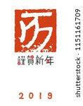 new year card with chinese... | Shutterstock .eps vector #1151161709