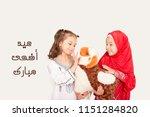 islamic greeting card   eid... | Shutterstock . vector #1151284820
