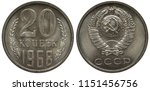 Small photo of Soviet Union (Communist Russia) rare date coin 20 twenty kopeks 1968, value and date flanked by grain stalks and oak leaves, hammer and sickle in front of globe flanked by sheaves of wheat