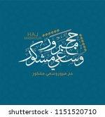 hajj greeting in arabic... | Shutterstock .eps vector #1151520710