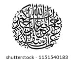 holy quran arabic calligraphy | Shutterstock .eps vector #1151540183
