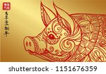 happy chinese new year 2019... | Shutterstock .eps vector #1151676359