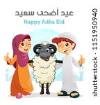 muslim kids with sheep  happy... | Shutterstock .eps vector #1151950940