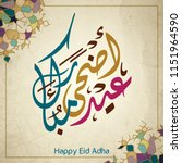 happy eid adha arabic... | Shutterstock .eps vector #1151964590