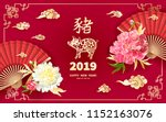 pig is a symbol of the 2019... | Shutterstock .eps vector #1152163076
