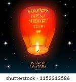 chinese lantern 2019 year...   Shutterstock .eps vector #1152313586