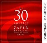 30 agustos zafer bayrami vector ... | Shutterstock .eps vector #1152394310