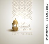 happy eid adha greeting line... | Shutterstock .eps vector #1152671069