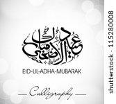 eid ul adha mubarak or eid ul... | Shutterstock .eps vector #115280008