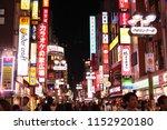 shibuya  japan  july 13  2018   ... | Shutterstock . vector #1152920180