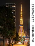 tokyo tower with night sky | Shutterstock . vector #1152960863
