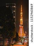tokyo tower with night sky | Shutterstock . vector #1152960869