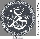 "caliph hz umar. arabic ""hazrat...   Shutterstock .eps vector #1153051766"