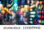 display stock market numbers... | Shutterstock . vector #1153099940