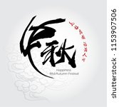 chinese greeting calligraphy... | Shutterstock .eps vector #1153907506
