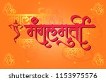 ganesh chaturthi  also known as ... | Shutterstock .eps vector #1153975576