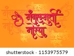 ganesh chaturthi  also known as ... | Shutterstock .eps vector #1153975579