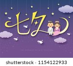qixi festival or tanabata... | Shutterstock .eps vector #1154122933