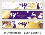 seasonal greeting banner set.... | Shutterstock .eps vector #1154185549