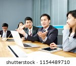 asian corporate executive and... | Shutterstock . vector #1154489710