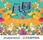 mid autumn festival. chinese... | Shutterstock .eps vector #1154489866