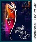 lord ganpati in vector for... | Shutterstock .eps vector #1154695930