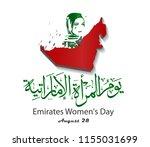 emirati women s day celebration ... | Shutterstock .eps vector #1155031699