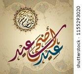 eid adha arabic calligraphy... | Shutterstock .eps vector #1155293020