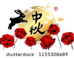 seasonal greeting card. chinese ...   Shutterstock .eps vector #1155308689