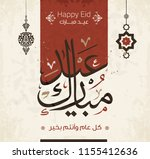 vector of eid mubarak  happy... | Shutterstock .eps vector #1155412636