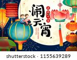the lantern festival with... | Shutterstock .eps vector #1155639289